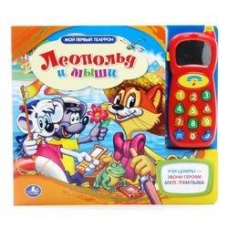 """Фото Детская книга """"Мой первый телефон Кот Леопольд и мыши"""" с телефоном"""