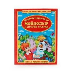 """Фото Детская книга """"Мойдодыр"""" К. Чуковский (с крупными буквами)"""