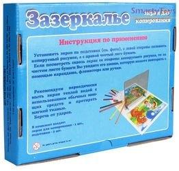 Экран для копирования рисунков Зазеркалье фотография 2