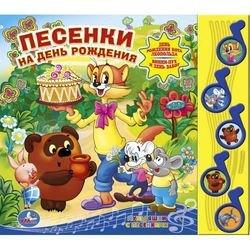 """Фото Детская книга """"Песенки на день рождения"""" 5 музыкальных кнопок"""