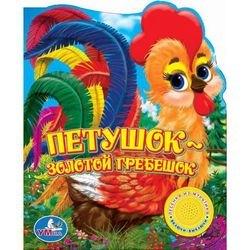 """Фото Детская книга """"Петушок-золотой гребешок"""" 1 кнопка с песенкой"""