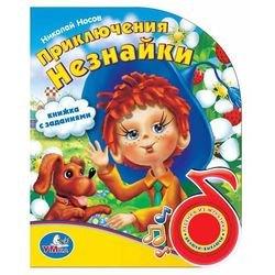 """Фото Детская книга """"Приключения Незнайки"""" 1 кнопка с песенкой"""