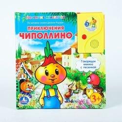 """Фото Детская книга """"Приключения Чиполлино"""" с аудиосказкой"""