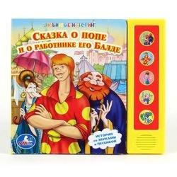 """Фото Детская книга """"Сказка о попе и о работнике его Балде"""" 5 звуковых кнопок"""
