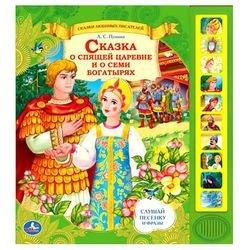 """Фото Детская книга """"Сказка о спящей царевне и о семи богатырях"""" 10 кнопок"""