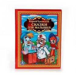 """Фото Детская книга """"Сказки для малышей"""" К. Чуковский"""