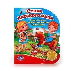"""Фото Детская книга """"Стихи детского сада"""" 1 кнопка с песенкой"""