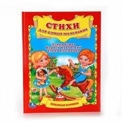 """Фото Детская книга """"Стихи для самых маленьких Любимая книжка"""""""