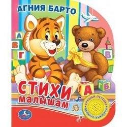 """Фото Детская книга """"Стихи малышам"""" А. Барто 1 кнопка с песенкой, 10 стихов"""