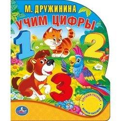 """Фото Детская книга """"Учим цифры"""" Дружинина М. 1 кнопка с песенкой 10 стихов"""