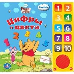 """Фото Детская книга Дисней """"Винни и его друзья Цифры и цвета"""" 10 кнопок"""