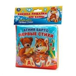 """Фото Детская книга-пищалка для ванны """"Первые стихи"""" А.Барто"""