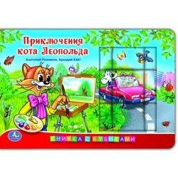 """Фото Детская книга с кубиками """"Приключения кота Леопольда"""""""