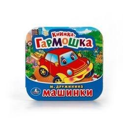 """Фото Детская книжка-гармошка """"Машинки"""" М. Дружинина"""