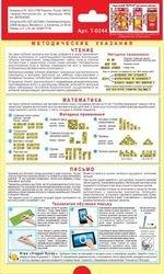 Умные кубики + тренажер для письма TESTPLAY (русский язык) фотография 7