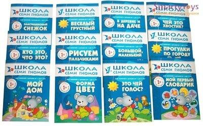 Школа семи гномов. Полный годовой курс занятий с детьми 1-2 лет. (12 книг) фотография 2