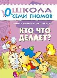 """Фото Развивающая книга Школа Семи Гномов  от 0 до 1 года  """"Кто что делает?"""""""