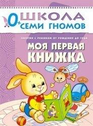 """Фото Развивающая книга Школа Семи Гномов  от 0 до 1 года  """"Моя первая книжка"""""""