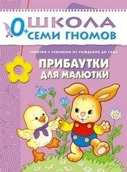 """Фото Развивающая книга Школа Семи Гномов  от 0 до 1 года  """"Прибаутки для малютки"""""""