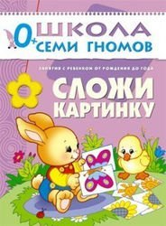 "Фото Развивающая книга Школа Семи Гномов  от 0 до 1 года  ""Сложи картинку"""