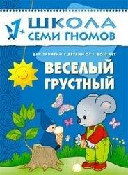 """Фото Развивающая книга Школа Семи Гномов  от 1 года до 2 лет """"Веселый,грустный"""""""