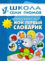 """Фото Развивающая книга Школа Семи Гномов  от 1 года до 2 лет """"Мой первый словарик"""""""