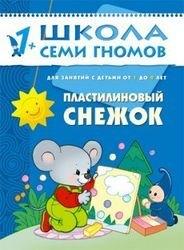 """Фото Развивающая книга Школа Семи Гномов  от 1 года до 2 лет """"Пластилиновый снежок"""""""