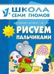 """Фото Развивающая книга Школа Семи Гномов  от 1 года до 2 лет """"Рисуем пальчиками"""""""