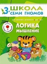 """Фото Развивающая книга Школа Семи Гномов  от 3 до 4 лет """"Логика,мышление"""""""
