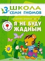 """Фото Развивающая книга Школа Семи Гномов  от 3 до 4 лет """"Я не буду жадным"""""""