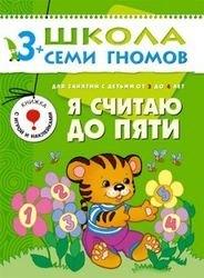 "Фото Развивающая книга Школа Семи Гномов  от 3 до 4 лет ""Я считаю до пяти"""