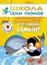 """Фото Развивающая книга Школа Семи Гномов  от 4 до 5 лет """"Кто самый, самый?"""""""