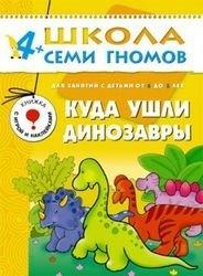 """Фото Развивающая книга Школа Семи Гномов  от 4 до 5 лет """"Куда ушли динозавры"""""""