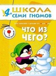 """Фото Развивающая книга Школа Семи Гномов  от 4 до 5 лет """"Что из чего?"""""""