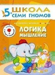 """Фото Развивающая книга Школа Семи Гномов  от 5 до 6 лет """"Логика,мышление"""""""
