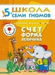 "Фото Развивающая книга Школа Семи Гномов  от 5 до 6 лет ""Счёт, форма, величина"""