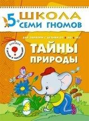"""Фото Развивающая книга Школа Семи Гномов  от 5 до 6 лет """"Тайны природы"""""""