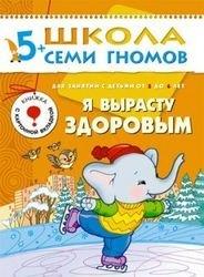 """Фото Развивающая книга Школа Семи Гномов  от 5 до 6 лет """"Я вырасту здоровым"""""""