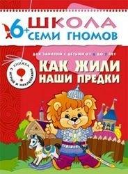 "Фото Развивающая книга Школа Семи Гномов  от 6 до 7 лет ""Как жили наши предки"""