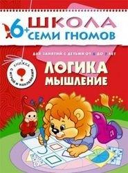 """Фото Развивающая книга Школа Семи Гномов  от 6 до 7 лет """"Логика, мышление"""""""
