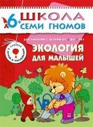 """Фото Развивающая книга Школа Семи Гномов  от 6 до 7 лет """"Экология для малышей"""""""