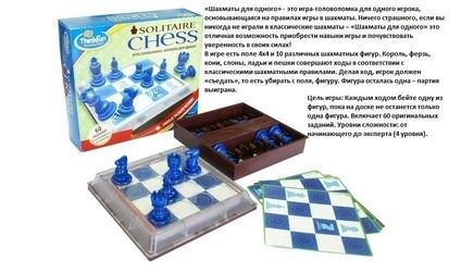 Фото Настольная игра Шахматы для одного (3400)
