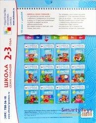 Школа семи гномов. Полный годовой курс занятий с детьми 2-3 лет. (12 книг) фотография 2