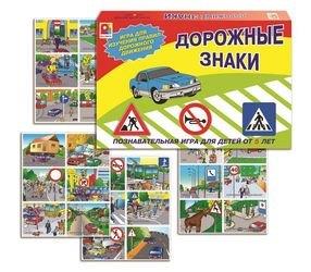Фото Настольная игра Дорожные знаки (С-356)