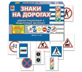 Фото Настольная игра Знаки на дорогах (демонстрационный и раздаточный материал) С-710