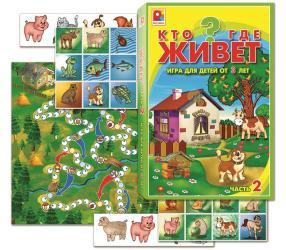Фото Настольная игра Кто где живет-2 (С-447)