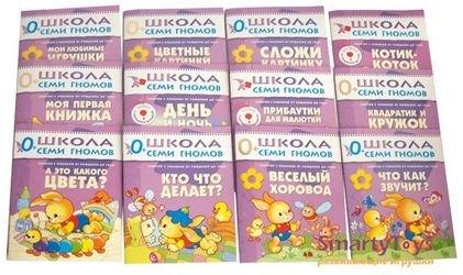 Школа семи гномов. Полный годовой курс занятий с детьми до 1 года. (12 книг) фотография 2