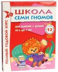 Фото Школа семи гномов. Полный годовой курс занятий с детьми 6-7 лет. (12 книг)