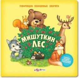 Фото Детская книга Говорящие плюшевые зверята Мишуткин лес