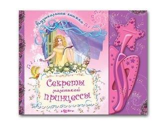 Фото Детская музыкальная книга Секреты маленькой принцессы